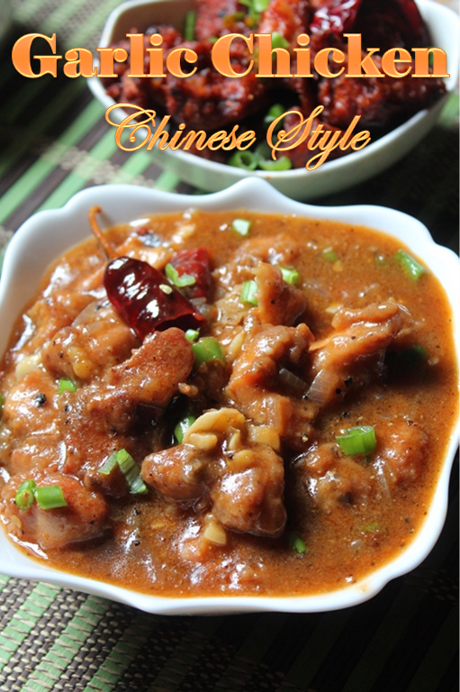 Chinese style garlic chicken recipe chinese garlic chicken gravy if you are a garlic lover like me you will love it for sure has a lovely aroma of garlic but not at all over poweringi am sure you need to have forumfinder Gallery