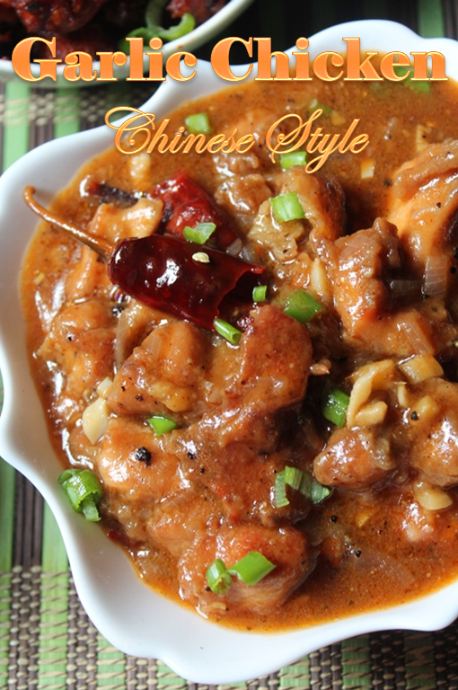 Chinese style garlic chicken recipe chinese garlic chicken gravy chinese style garlic chicken recipe chinese garlic chicken gravy recipe forumfinder Images